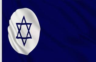 Bandiera Israele Marina Mercantile